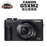 CANON 佳能 數位類單眼 PowerShot G5 X Mark II 類單眼大光圈相機G5XM2 公司貨