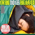 舒適搖粒絨保暖睡袋內套抓絨睡袋內膽露宿袋...