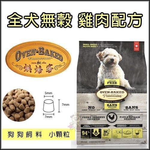 『寵喵樂旗艦店』烘焙客(非吃不可)Oven-Baked《全犬-無穀雞肉配方(小顆粒)》12.5磅