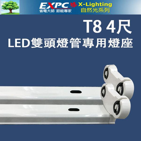 LED T8 4尺 雙頭 (非串接)燈座 支架燈 層板燈 吊燈 工作燈 取代山型燈座 X-LIGHTING