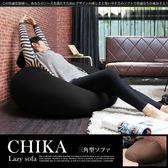 懶骨頭 CHIKA千夏和風舒適懶人沙發(三角形)-3色/H&D 東稻家居