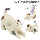 Hamee 日本 Decole 加藤真治 貓咪伸懶腰 公仔造型 手機座 手機架 (三毛貓) 586-975407