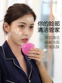(快出)洗臉機可奈雅洗臉儀矽膠潔面儀充電式防水電動洗臉神器毛孔清潔器男女款