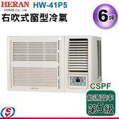 【信源】6坪【禾聯HERAN 右吹式窗型冷氣 HW-41P5】含標準安裝