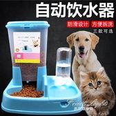 寵物餵食器狗狗飲水器 寵物自動喂食器 喂水機小狗喝水器 狗碗貓碗水壺用品 果果輕時尚 igo