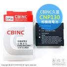 【配件王】CBINC CASIO NP-130 相機鋰電池 CNP130 ZR 3500 1500 3600 5000