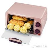 烤箱220V  粉色小烤箱家用烘焙小型全自動多功能迷你電烤箱蛋糕披薩面包YXS 辛瑞拉
