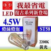 【奇亮科技】含稅 旭光 4.5W LED 鎢絲 ST58 復古愛迪生 燈泡 燈 E27 LOFT 工業風 黃光