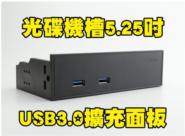 新竹※超人3C 2埠 2孔 USB3.0 光碟機 擴充前置 面板 19PIN內接式 USB3.0 0000989@3R2