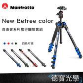 Manfrotto NEW Befree color 自由者旅行腳架套組 彩色版 MKBFRA4RD-BH 總代理公司貨 風景專業腳架
