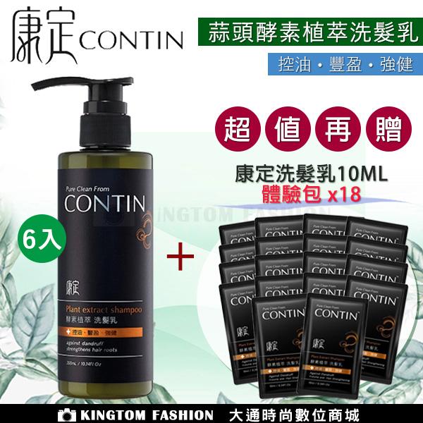 【買6送18】 CONTIN 康定 酵素植萃洗髮乳 300ML/瓶 洗髮精 正品公司貨