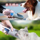 寵物外出水壺小狗喂水飲水器狗狗便攜式遛狗水瓶麥吉良品