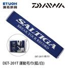 漁拓釣具 DAIWA DET-201T SALTIGA字樣 [運動毛巾]