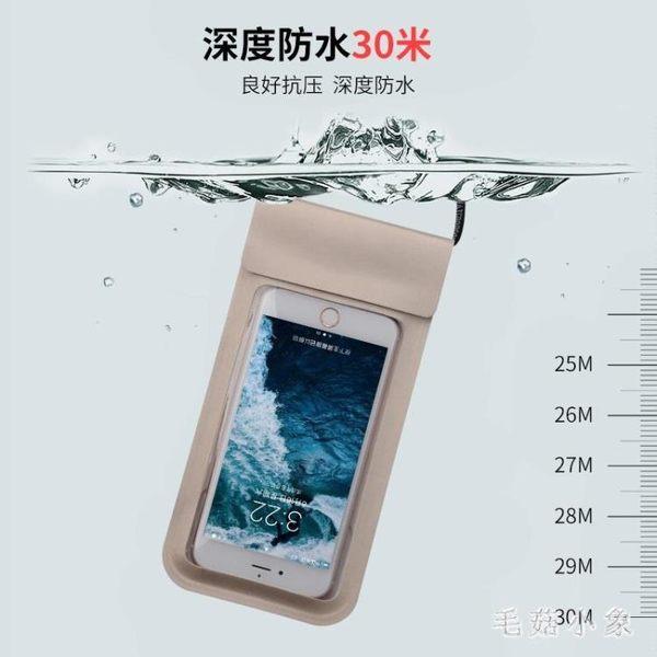 手機防水袋潛水套水下拍照觸屏通用手機袋漂流浮潛游泳掛脖手機包  ys3037『毛菇小象』