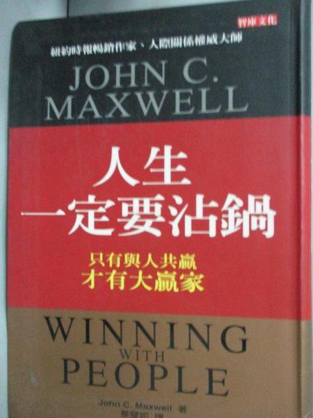 【書寶二手書T3/溝通_LEW】人生一定要沾鍋_約翰‧麥斯威爾