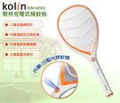 歌林充電式捕蚊拍(KEM-WD01)