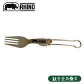 【RHINO 犀牛 鈦合金折疊叉】KT-26/環保叉子/攜帶式叉子/戶外露營
