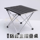 星星小舖 台灣現貨 鋁合金摺疊桌 摺疊桌 便攜式 露營 易折疊 露營桌 野餐桌 好收納 手提