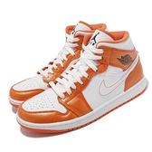 Nike 休閒鞋 Air Jordan 1 Mid SE 白 橘 喬丹 1代 小扣碎 男鞋 【ACS】 DM3531-800
