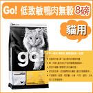 [寵樂子]《go頂級抗敏糧》低致敏鴨肉無穀貓糧 - 8LB / 貓飼料