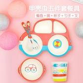 竹纖維兒童餐具套裝可愛卡通創意分格餐盤防燙便攜防摔寶寶輔食碗
