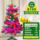 聖誕預熱  現貨 聖誕樹60CM聖誕節裝飾豪華加密套餐聖誕樹 70枝頭26個配件A【艾尚旗艦店】