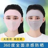 防曬口罩女冰絲面罩夏天薄款防紫外線遮陽透氣臉罩夏季遮全臉面紗 錢夫人 夏季特惠