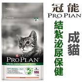 ★新冠能ProPlan頂級貓糧.成貓結紮泌尿保健配方【2.5KG】