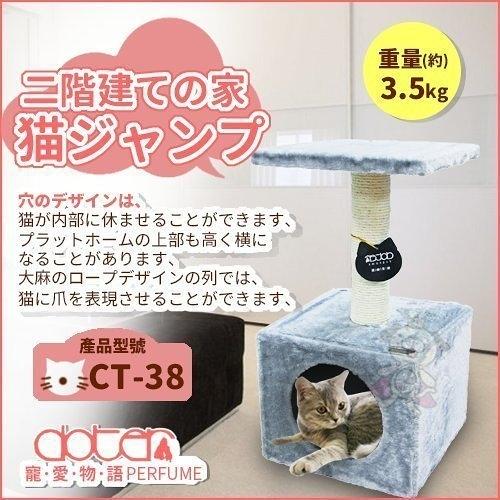 『寵喵樂旗艦店』【CT-38】寵愛物語《雙層方屋貓跳台》貓跳台 貓抓板