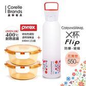 【美國康寧】Pyrex透明玻璃保鮮盒640ml*2+Corningware隨行X杯550ml(花舞戀)