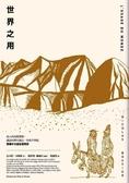 世界之用(旅人的永恆聖經,遊記的夢幻逸品,繁體中文版缺席半世紀,...【城邦讀書花園】