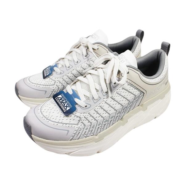 (BZ)SKECHERS 男鞋GORUN MAX CUSHIONING 避震慢跑鞋 厚底運動鞋 220070WGY乳白灰 [陽光樂活]