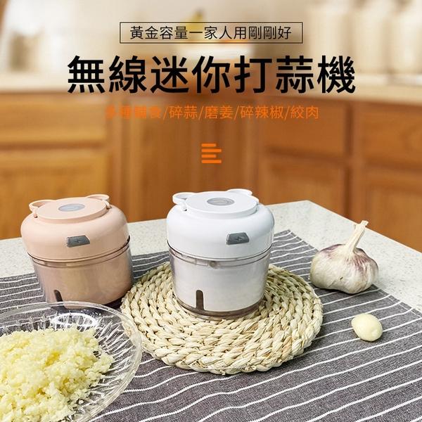 電動蒜泥機 無線絞肉機 蒜泥器 切碎機 搗蒜器 壓蒜器 蒜泥器 攪蒜器 寶寶輔食機 嬰兒輔食料理機