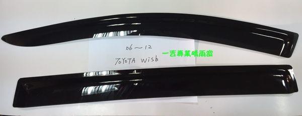 【一吉】06-12 舊款 WISH 原廠款 晴雨窗 台灣製造(非Mazda,camry,crv,rav4,fit,focus