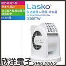 樂司科Lasko 迷你星 多功能渦輪循環風扇 (D300TW)