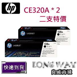 ~送滿額好禮送~ HP CE320A * 2 原廠黑色碳粉匣二支一組 ( 適用HP CLJ CP1525/CM1415 )