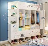 簡易衣柜組裝布藝柜子收納柜臥室租房儲物可拆卸仿實木塑料布衣櫥 aj4531『紅袖伊人』