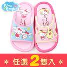 童鞋 / 卡通  / 戶外 / 兒童拖鞋  Charmmy Kitty 中童 (任選2雙入) (BB幫獨家特惠組)