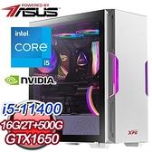 【南紡購物中心】華碩系列【區間車】i5-11400六核 GTX1650 電玩電腦(16G/500G SSD/2T)