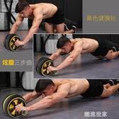 健腹輪腹肌男收腹女士自動回彈馬甲線運動健身器材家用減肚子滾輪『潮流世家』