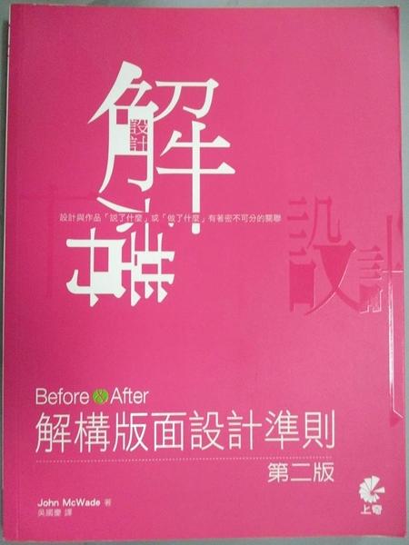 【書寶二手書T3/電腦_YBM】Before&After-解構版面設計準則2/e_John McWade