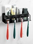 牙刷置物架免打孔壁掛式漱口電動刷牙杯掛牆式衛生間收納牙缸套裝