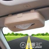 車用紙巾盒套遮陽板紙巾盒車載掛式汽車紙巾盒車用吸頂抽紙盒創意   電購3C