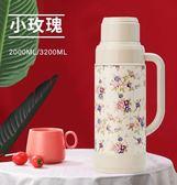 熱水瓶家用保溫壺學生宿舍用暖壺結婚大容量保溫暖水瓶YYP   蜜拉貝爾