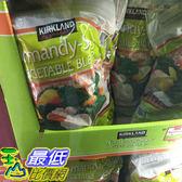 [COSCO代購] 需低溫配送無法超取 KIRKLAND SIGNATURE 冷凍蔬菜 2.49公斤 _C666853