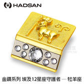 HADSAN 熱靴蓋 牡羊座 (3期0利率 免運 湧蓮公司貨) 埃及金鑽系列-12星座守護者