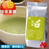 |限時優惠|MOS摩斯漢堡_抹茶拿鐵粉(350公克/包) 2入組(贈米酥5入)(贈提袋)