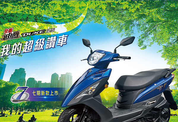 【大送全聯禮券3000】SYM三陽機車 新迪爵DUKE 125 (七期)碟煞 ABS版 2020新車