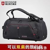 旅行包 瑞士軍刀手提包男士大容量行李袋出差旅游旅行運動干濕分離健身包 igo阿薩布魯