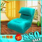 椅子 和室椅  沙發 榻榻米 日系 Vi...